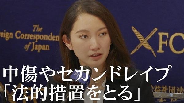 伊藤詩織さん、中傷やセカンドレイプに「法的措置をとる」