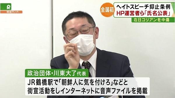 20191228ヘイトスピーチで2人の氏名公表!「日本から出て行けよ」「朝鮮人に気をつけろ」は禁止!言論弾圧