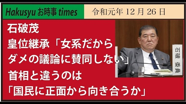 石破茂 皇位継承「女系だからダメの議論に賛同しない」 首相と違うのは「国民に正面から向き合うか」