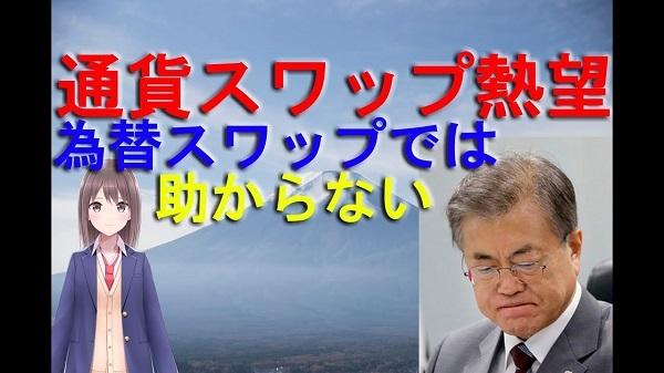 米韓為替スワップでは危機を脱せない、韓国銀行総裁が日本との通貨スワップも意味があると発言