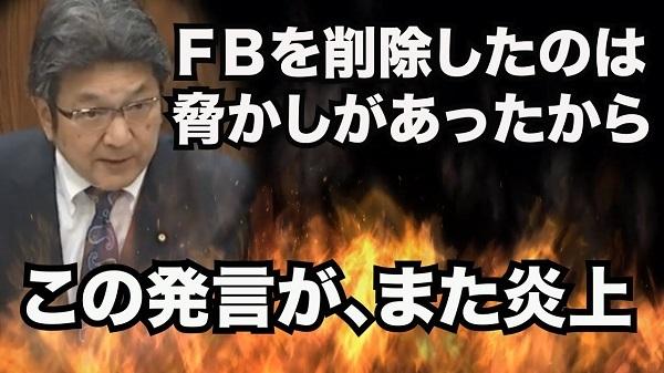 """FBを削除したのは、脅かしがあったから。立民・杉尾秀哉議員に""""桜撮影""""で""""ブーメラン""""炸裂!?自身も「あんずの花散策」へ"""