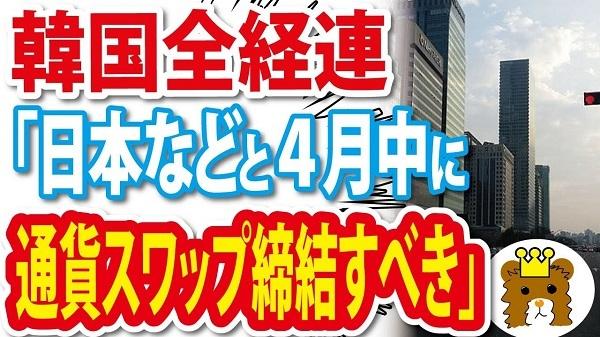 韓国全経連「日本などと4月中に通貨スワップ締結すべき」