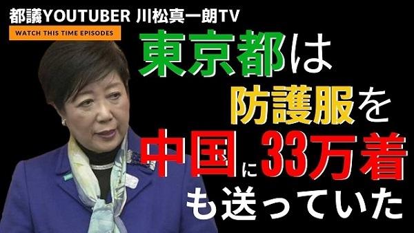 20200418東京都が防護服33万着を支那に寄付→日本人医師がゴミ袋を着る→首相「思い切った防護服の増産を」