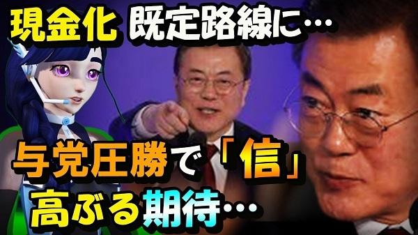 【韓国の反応】韓国総選挙、文在寅政権圧勝の理由と今後の日韓関係~現金化待ったなし