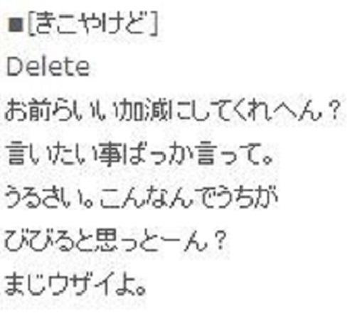 水原希子は15歳で喫煙し、注意したユーザーに対し、「きこやけどDelete お前らいい加減にしてくれへん?言いたい事ばっか言って。うるさい。こんなんでうちがびびると思っとーん?まじウザイよ。」と悪態を吐いた!