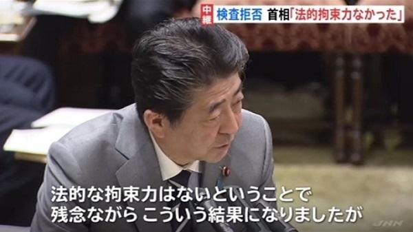 1月30日、●安倍晋三首相、武漢から帰国の2人の日本人が検査拒否して帰宅したことについて「法的な拘束力がなくて残念。人権の問題もある」と述べ、また「中国人の団体旅行が中止されており、観光をはじめ経済への影