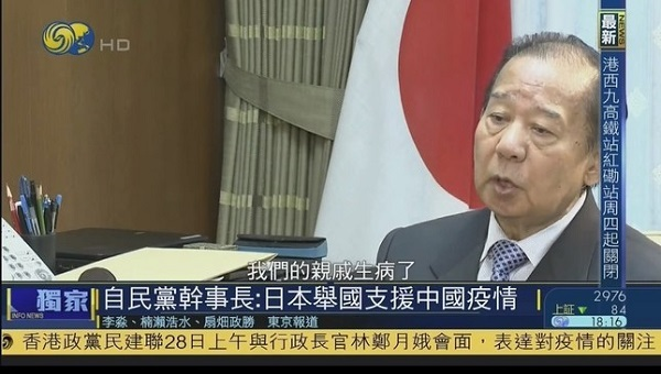 二階俊博「中国の新型肺炎は親戚の人が病になったようだと日本人はみんな思っております」