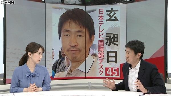20191229日テレ韓国人社員の玄昶日が傷害罪で逮捕!NHKは国籍と氏名を隠蔽し報道!日テレはアリバイ報道