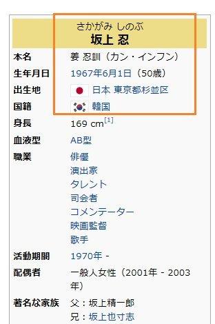 坂上忍には以前から「在日三世」の噂ががあったが、事実なのかもしれない。