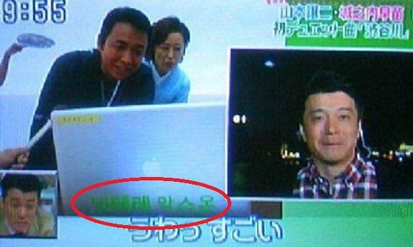 日テレ『スッキリ!!』のノートパソコン裏側にハングル事件20191229日テレ韓国人社員の玄昶日が傷害罪で逮捕!NHKは国籍と氏名を隠蔽し報道!日テレはアリバイ報道