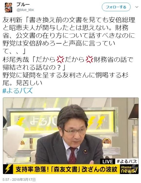 友利新「書き換え前の文書を見ても安倍総理と昭恵夫人が関与したとは思えない。財務省、公文書の在り方について話すべきなのに野党は安倍辞めろーと声高に言っていて、、」