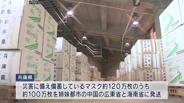 2月10日、兵庫県がマスク100万枚を支那(広東省と海南省)に寄贈!