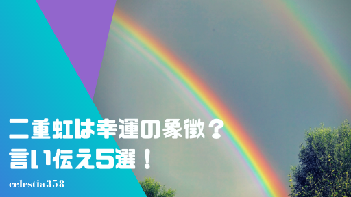 二重虹は幸運の象徴?幸運の言い伝え5選をご紹介!