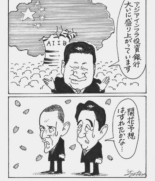 毎日新聞2015年4月3日 日本のマスコミ(特亜の手先)は、支那が呼び掛けた「アジアインフラ投資銀行」(AIIB)の時には盛んに「バスに乗り遅れるな」とけしかけていた