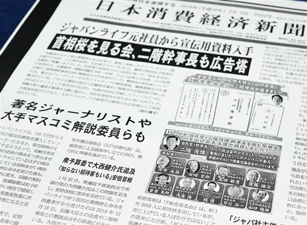 昨年2月、日本消費経済新聞に掲載されたジャパンライフに関する記事20191208ほんこん「野党やメディアは本気で桜の会やジャパンライフを批判したいなら自分達の事を言うべき」