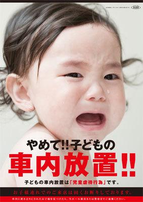 20200124両親パチンコ外出で0歳児が死亡!蓮舫「カジノ不要」→百田尚樹「パチンコにも言ってくれたら本物」
