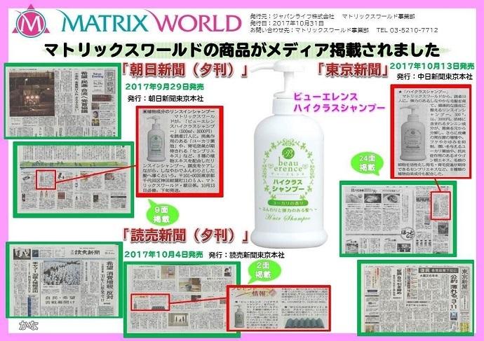 20191203東京新聞はジャパンライフの共犯者!桜を見る会への招待は問題なし・行政指導と行政処分は全然違う