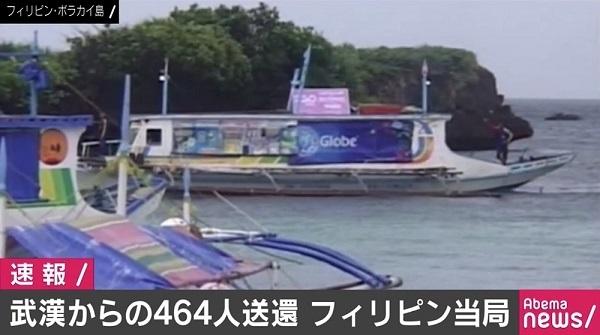 20200129支那人を拒否!北朝鮮、台湾、フィリピン・日本政府「渡航禁止は残忍な手段」「自己申告を促す」!