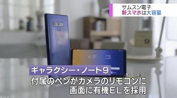 2018年)8月10日放送のNHKニュースでは、「新スマートフォン発表 メモリー大容量 サムスン」のタイトルでサムスンの新型スマホの長時間CMを放映して大宣伝した!