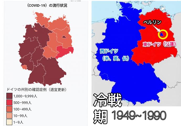 旧西ドイツと旧東ドイツでは武漢ウイルス感染に明確な差▼