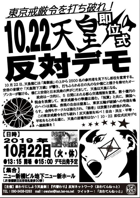 10/22 即位式反対デモへ総結集を!