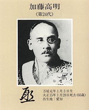 【加藤高明】 (1860~1926)岩崎弥太郎の女婿。四度外相。1916年(大正5)憲政会を組織して,第二次護憲運動に参加。24年首相。翌年普通選挙法・治安維持法を制定