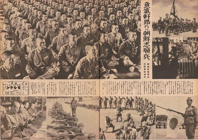 意気軒昂たり朝鮮志願兵 朝鮮志願兵を特集した昭和18年7月7日号のアサヒグラフ記事