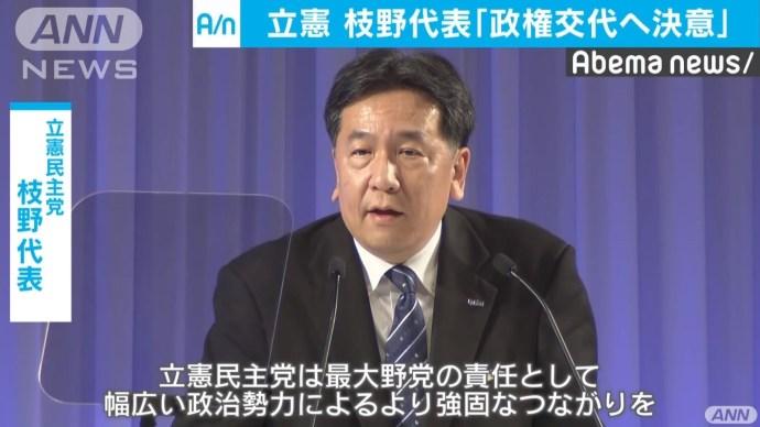 恥知らずの立憲民主党代表の枝野幸男は「政権交代することを国民の皆さんにお誓いします!」と政権交代宣言