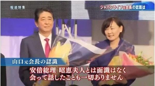 ジャパンライフ山口元会長『安倍総理、昭恵夫人とは面識はなく、会って話したことも一切ありません。』