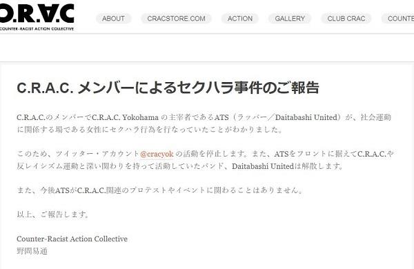 20191027しばき隊の橋本敦士がセクハラ事件で活動停止、謝罪文・中指立てる共産党支持&反原発ラッパーATS