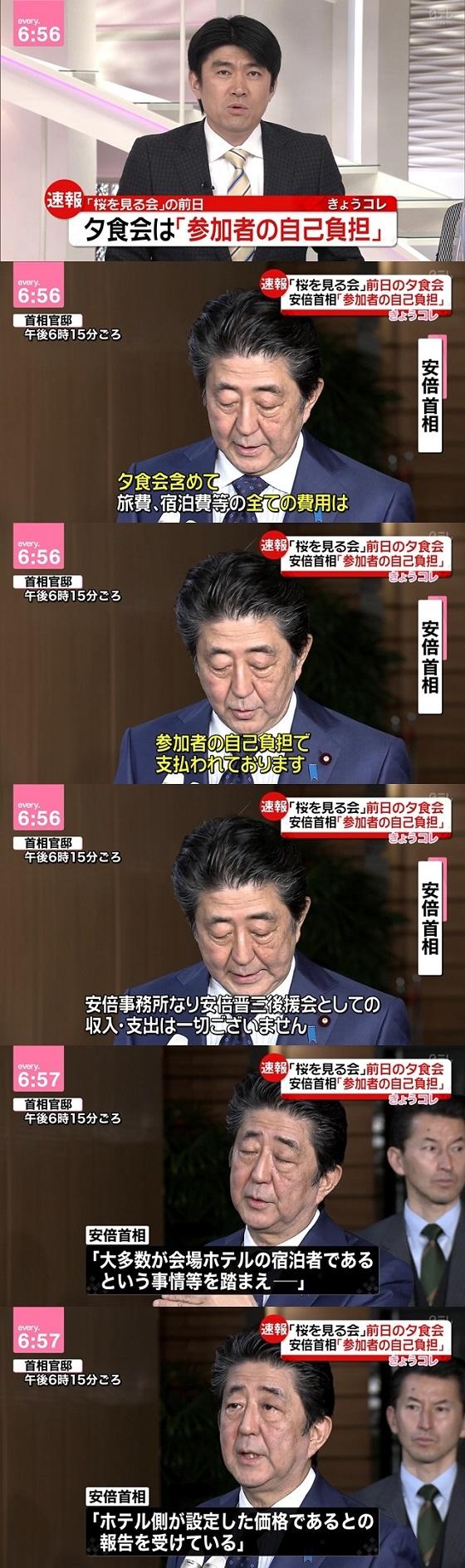 【安倍首相】桜を見る会「すべての費用は参加者の自己負担」「夕食会の5000円、ホテル側が設定した価格」