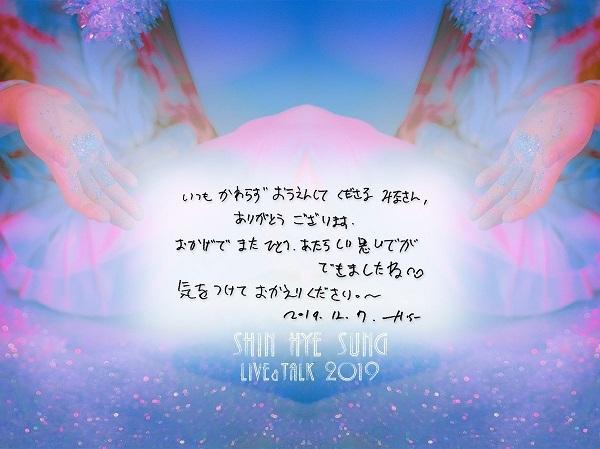 ヘソン東京ペンミ
