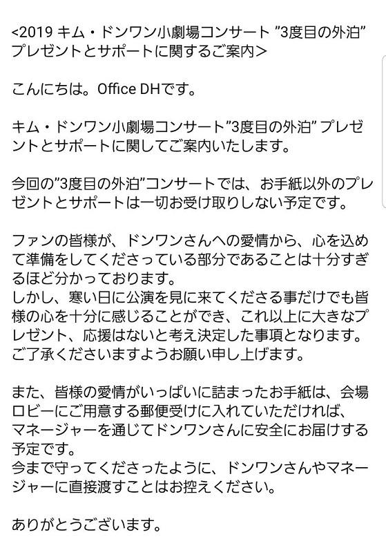 officeDH