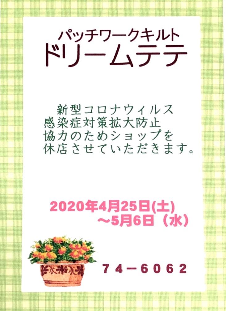 fc2blog_20200424215524ecc.jpg