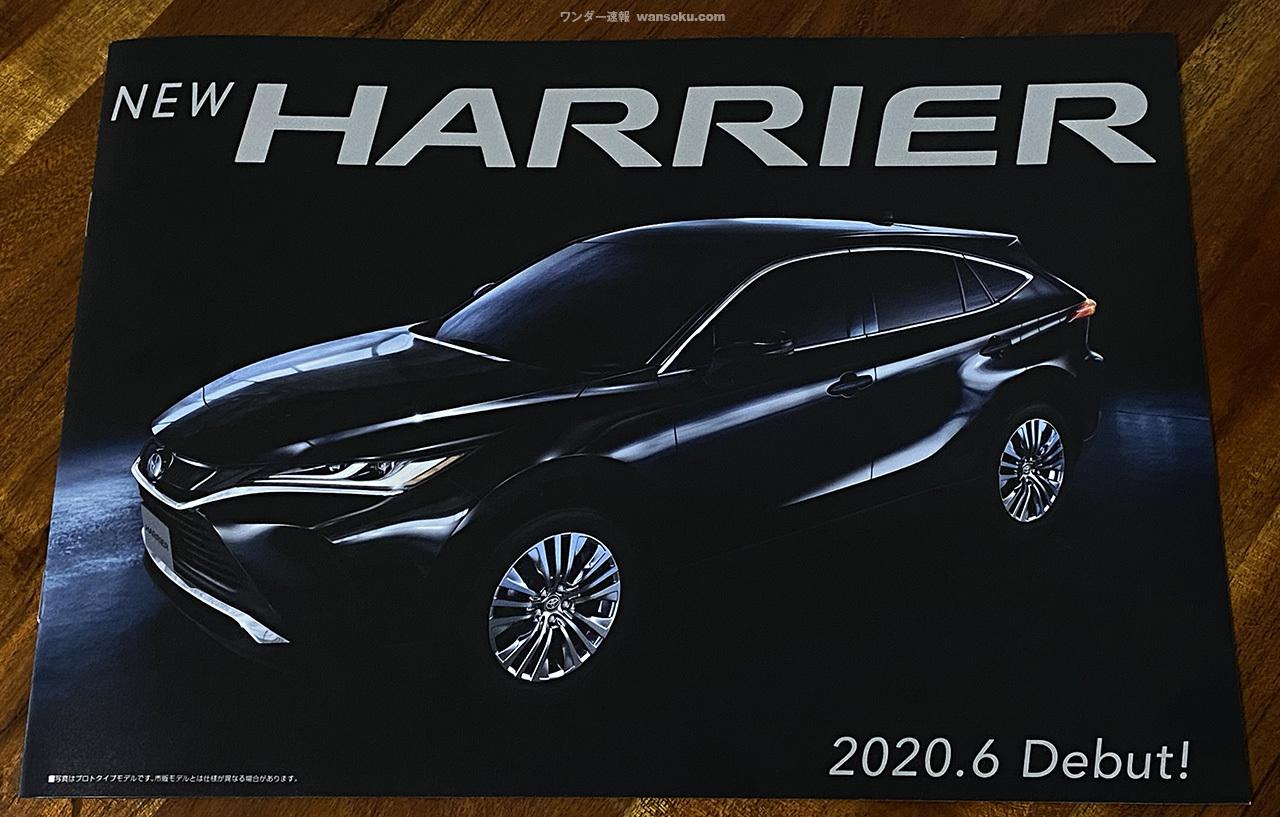 HARRIER08_2020041421323275d.jpg