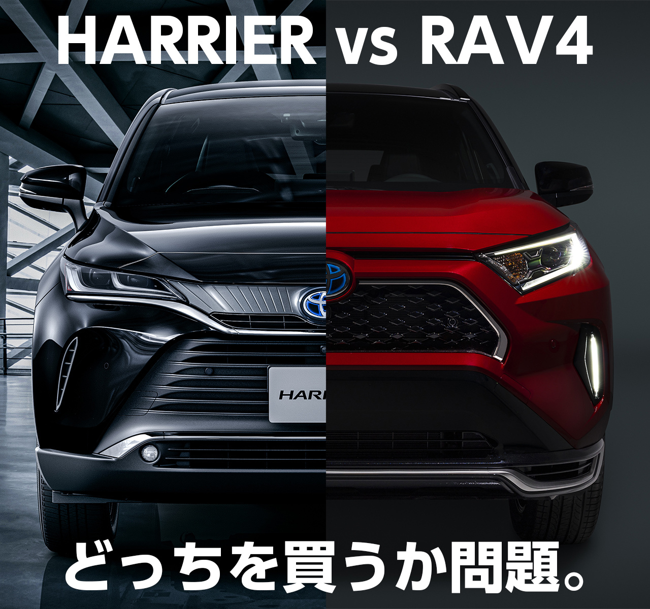 RAV4HARRIER_202004260228117bc.jpg