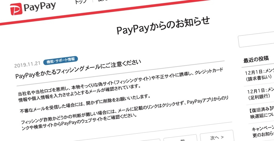 PayPayフィッシング