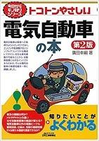 トコトンやさしい電気自動車の本