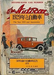 1929年と自動車