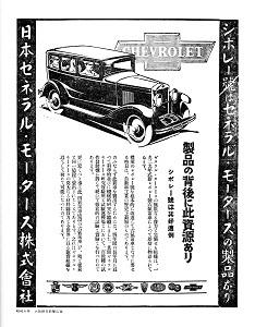 1929年と自動車04
