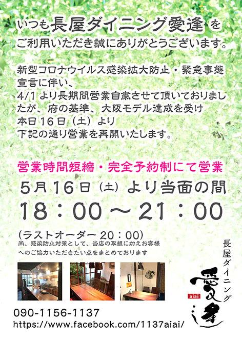 コロナ対策営業大阪モデル のコピー