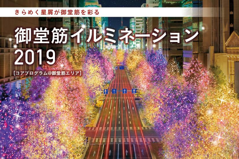 midosuji-ttl.jpg