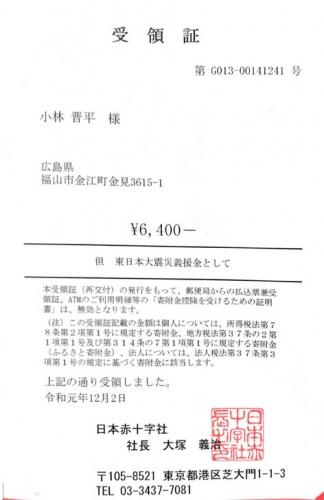 rc2019nov_20200208121003ab4.jpg