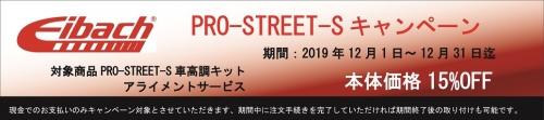 eib2019-12PRO-STREET-S-1.jpg