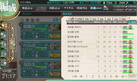 E-4クリア後