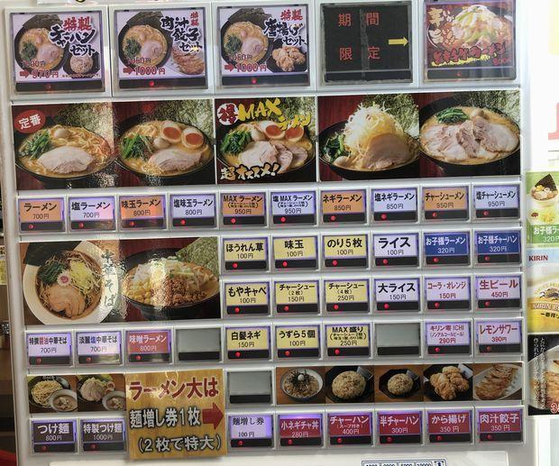 町田商店①