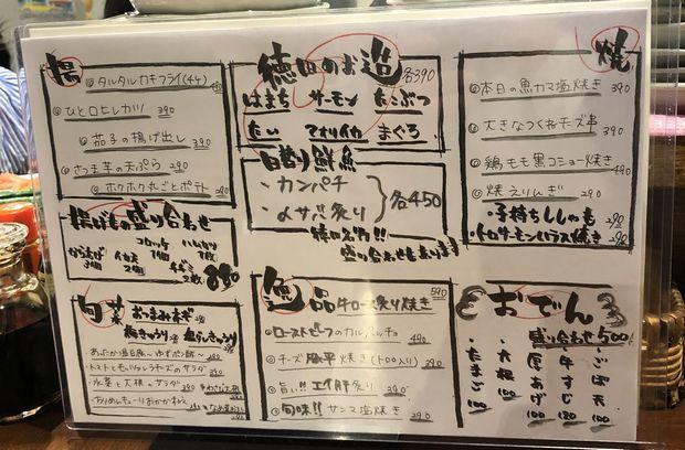 徳田酒店2