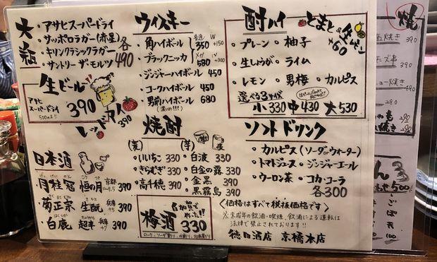 徳田酒店4