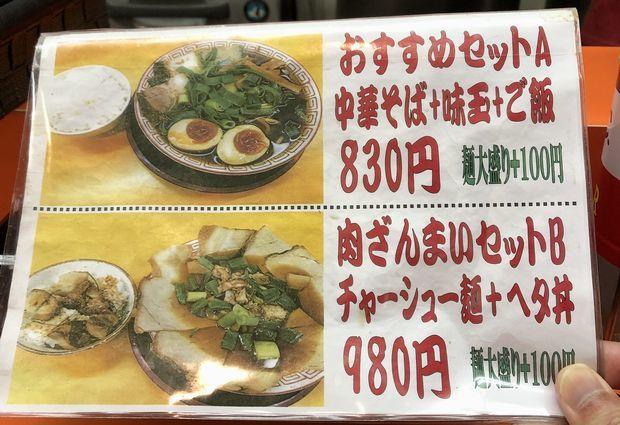 麺屋75Hz①