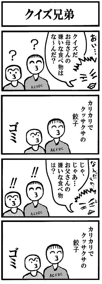 famicomoyaji02.jpg